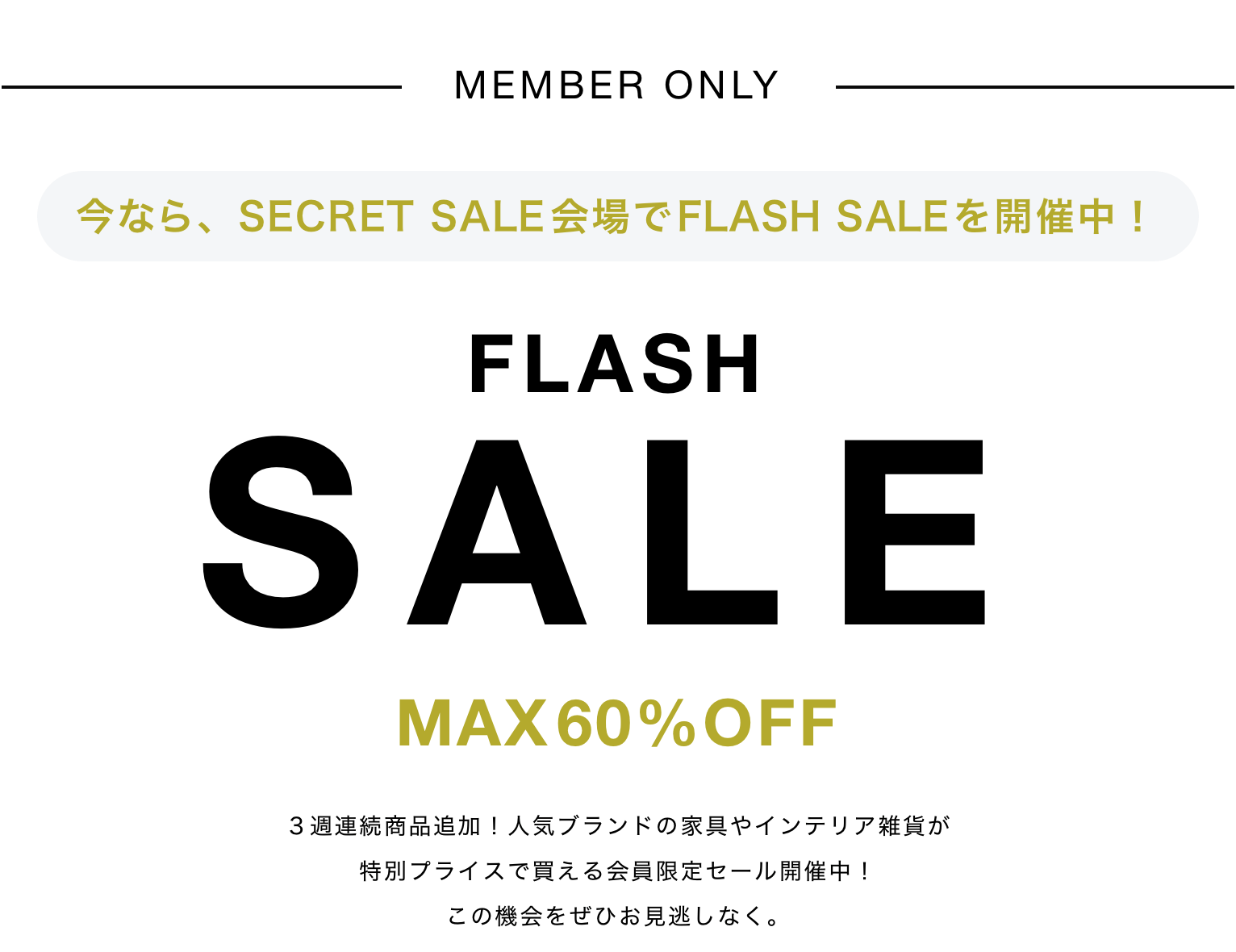 FLASH SALE MAX50%OFF